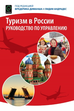 Jacket image for Tourism in Russia